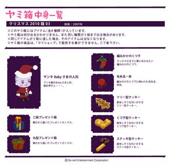 2010 12.21 ヤミ箱屋3.PNG