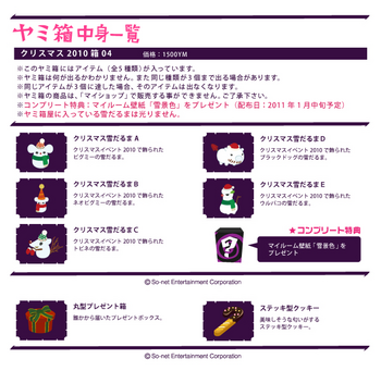 2010 12.21 ヤミ箱屋4.PNG