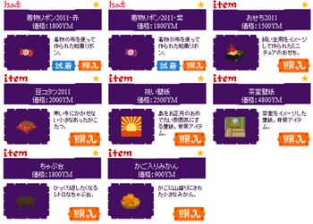 2010 12.28 ヤミーSHOP.png
