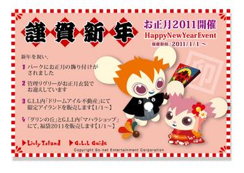 お正月イベント2011 開催予告.PNG