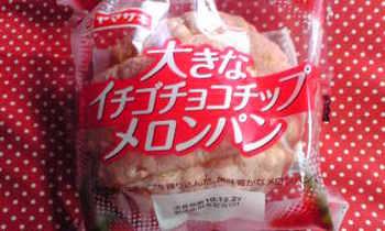 大きなイチゴチョコチップメロンパン.jpg