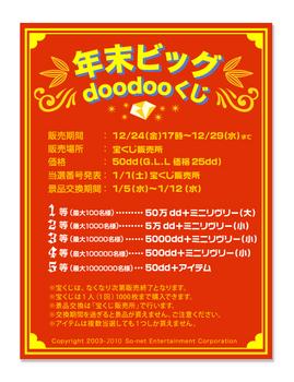 年末ビッグddくじ、24日から発売!.PNG